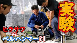 Gachi! Pressure resistance experiment! Bell Hammer VS Hirasawa Bell Hammer 7 Recommended!