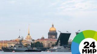 Генеральная репетиция ко Дню ВМФ прошла в Петербурге - МИР 24