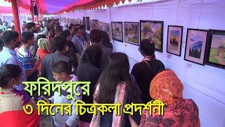 ফরিদপুরে ৩ দিনের চিত্রকলা প্রদর্শনী | bdnews24.com