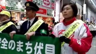 「みんなでつくる 安心安全のまち伏見」啓発パレード・京都市立伏見中学校吹奏楽部