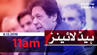 Samaa Headlines - 11AM - 07 December 2019