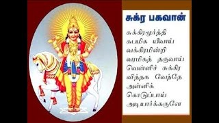 Video SUKRAN GRAHA IN TAMIL(சுக்கிரன் கிரகம் ) download MP3, 3GP, MP4, WEBM, AVI, FLV Oktober 2017