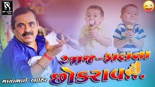 Mayabhai Ahir -  AAJ KAL NA CHOKRA - New Comedy Jokes 2018 | VOL 2
