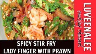 How To Cook Lady Finger (Okra) - Spicy Stir Fry Lady Finger With Prawn