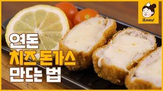 (SUB) 치즈 돈까스 만들기|모짜렐라 치즈를 덩어리째…