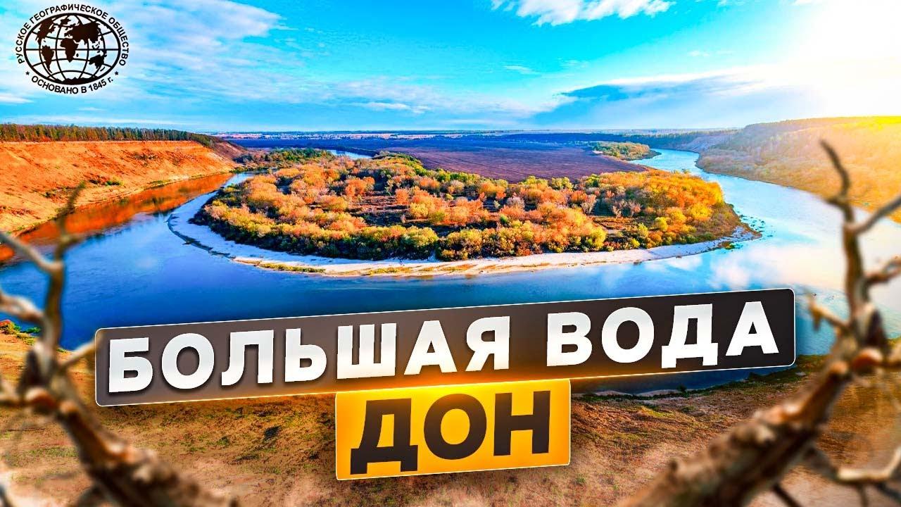 Большая вода. Дон   @Русское географическое общество