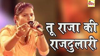 Tu Raja Ki Rajdulari _ तू राजा की राजदुलारी _ Sonu Shekhawat _Most Popular Shiv Bhajan _Singham Hits