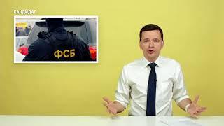 Как ФСБ ломает жизнь молодёжи. Печальную историю рассказывает кандидат в Мэры Москвы Илья Яшин