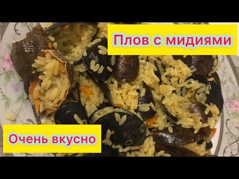 Плов с мидиями! Кухня/рецепт.