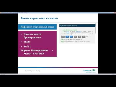 Travelport Smartpoint 4.0 Low Cost Carriers
