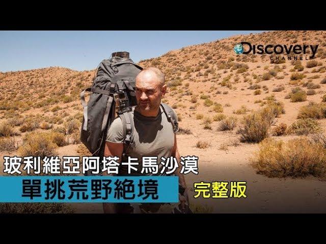 《單挑荒野絕境: 玻利維亞阿塔卡馬沙漠》(完整節目)