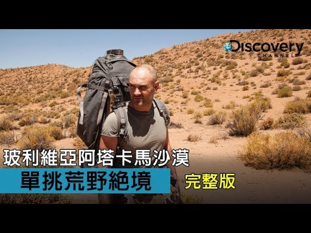 Discovery 《單挑荒野絕境: 玻利維亞阿塔卡馬沙漠》(完整節目)