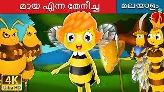 മായ എന്ന തേനീച്ച | Maya the Bee in Malayalam | Fairy Tales in Malayalam | Malayalam Fairy Tales