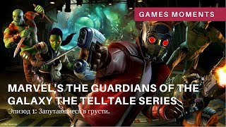 Стражи Галактики. The Tellate Series. Часть 1 - Запутавшиеся в грусти.