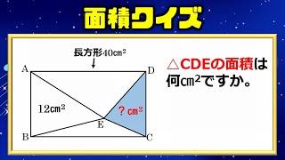 【面積クイズ】10秒以内に解けますか?シンプルな良問