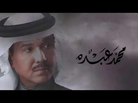 محمد عبده - منوعات