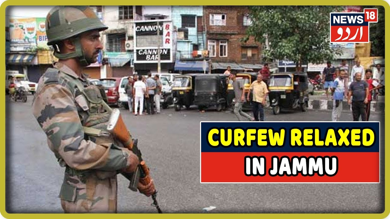 Section 144 Lifted In Jammu, Curfew Relaxed In jammu And kashmir Kulgam