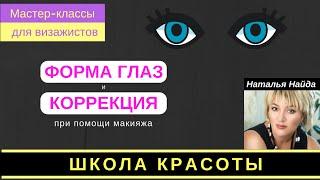 Как сделать красивые глаза, их форма и коррекция. Курсы визажа Н. Найда(Форма глаз, их разрез и т.д. Узнайте как легко изменить форму своих глаз на курсе обучения для визажистов..., 2016-09-16T05:19:50.000Z)