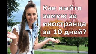 Как выйти замуж за иностранца за 10 дней? (18 )