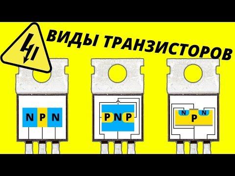 Виды транзисторов NPN PNP MOSFET JFET