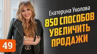 Екатерина Уколова: как увеличить продажи и личный бренд, не меняя подгузники