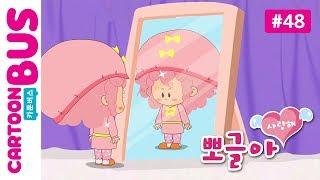 [뽀글아 사랑해] 48화 경솔한 나이 | 카툰버스(Cartoonbus)