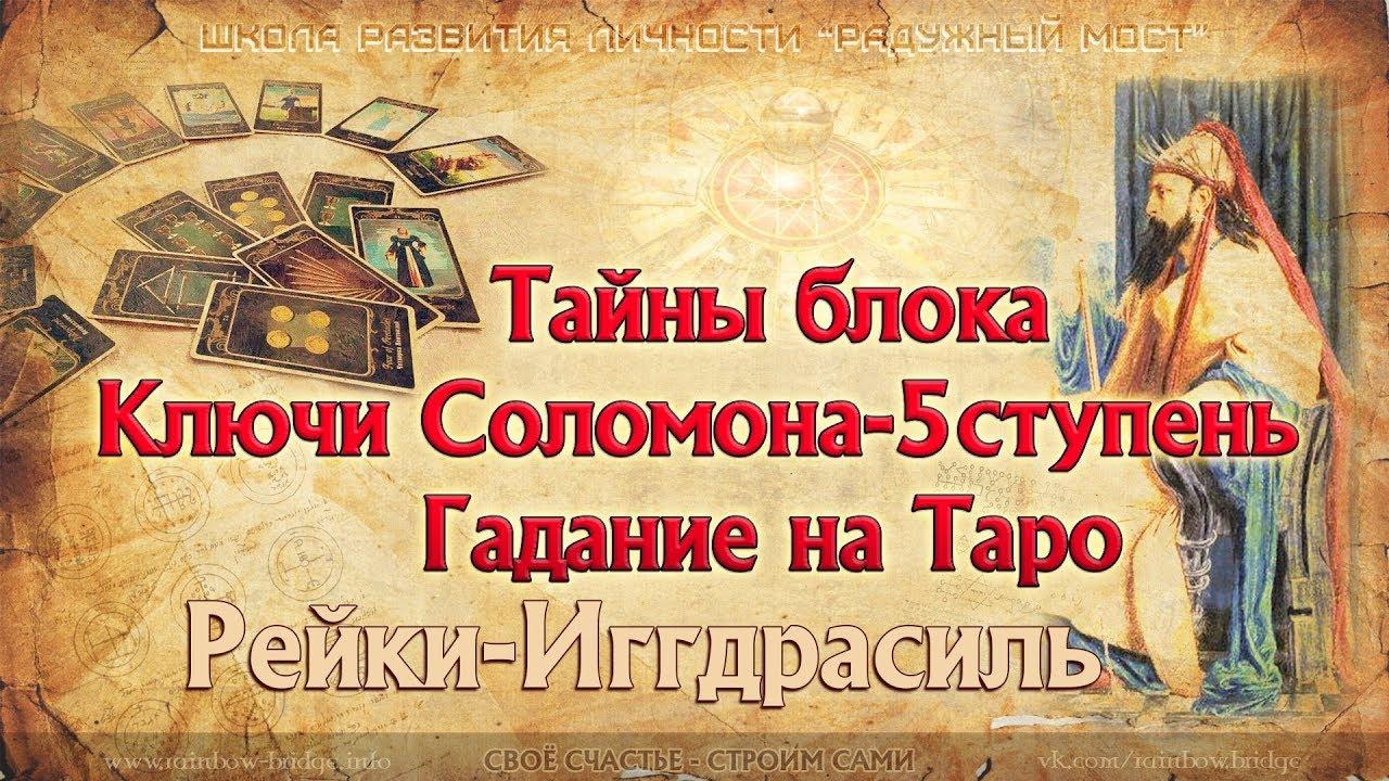 Тайны Гадания на Таро (Ключи Соломона 5 ступень)