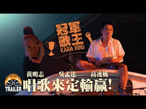 KARA KING 冠军歌王 Official Movie Teaser (Released Date 1st August 2013) MALAYSIA Travel Video