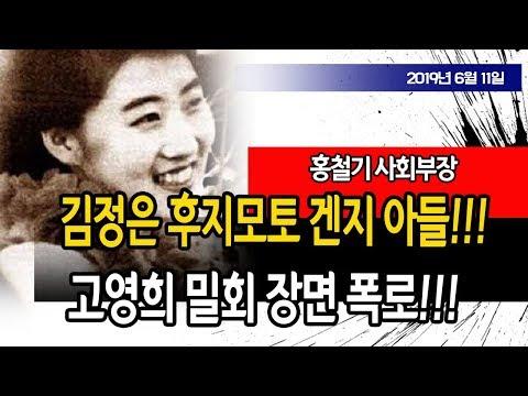 김정은 후지모토 겐지 아들!!! (홍철기 사회부장) / 신의한수