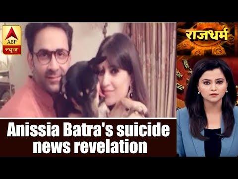 Rajdharma: Delhi Air Hostess Anissia Batra Messaged Friend To Call Police Before Death   ABP News