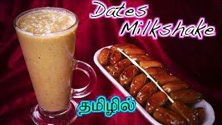 Dates Milkshake - in Tamil | Date Palms Blended with Milk