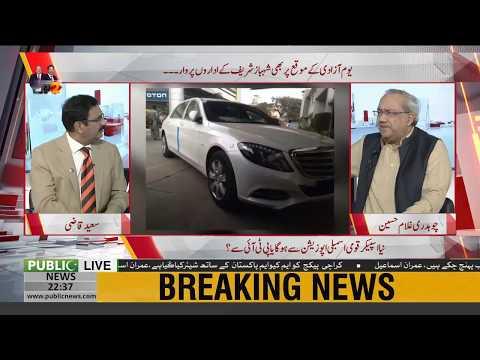 بریکنگ نیوز: شاہد خاقان عباسی نے اربوں روپے کی گاڑیاں کہاں سے منگوائی؟ یہ خبر شاید آپ نے پہلے سنی ہو: دیکھیں یہ ویڈیو