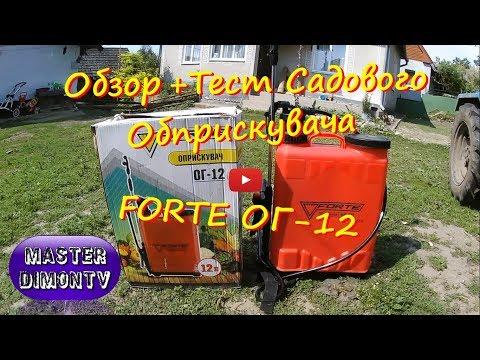 Садовий обприскувач Forte ОГ-12 Обзор + Тест!