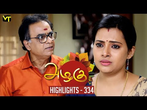 Azhagu Tamil Serial Episode 334 Highlights on Vision Time Tamil. Azhagu is the story of a soft & kind-hearted woman's bonding with her husband & children. Do watch out for this beautiful family entertainer starring Revathy as Azhagu, Sruthi raj as Sudha, Thalaivasal Vijay, Mithra Kurian, Lokesh Baskaran & several others. Stay tuned for more at: http://bit.ly/SubscribeVT  You can also find our shows at: http://bit.ly/YuppTVVisionTime  Cast: Revathy as Azhagu, Sruthi raj as Sudha, Thalaivasal Vijay, Mithra Kurian, Lokesh Baskaran & several others  For more updates,  Subscribe us on:  https://www.youtube.com/user/VisionTimeTamizh Like Us on:  https://www.facebook.com/visiontimeindia