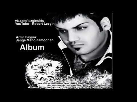 Amin Fayyaz    ((Jange Mano Zamooneh))
