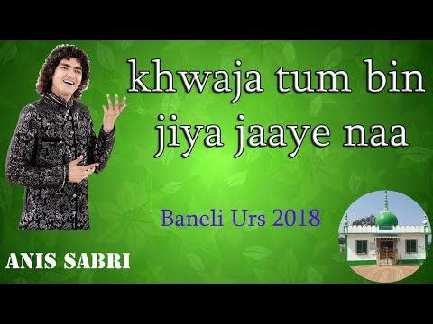Anis Sabri live in baneli urs 2018 l Khwaja tum bin jiya jaaye na