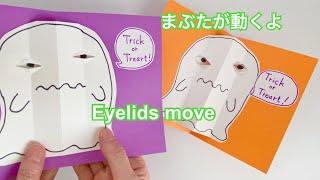 【動くカード】ハロウィンお化けのカード/[Moving card] Halloween ghost card