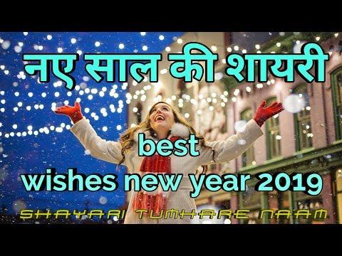 New Year Love Shayari ।naye Saal Ki Shayri 2019| #shayari_tumhare_naam