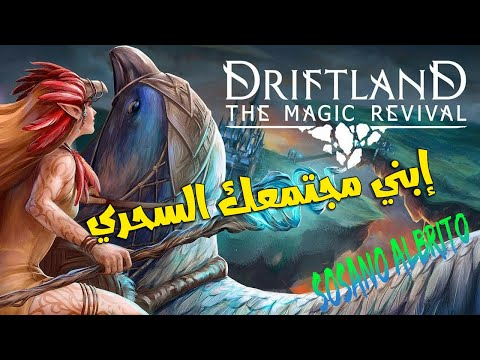 Driftland: The Magic Revival | Build your magical community |