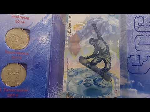 Сочи 2014. Набор Олимпийских монет и банкнот.
