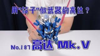 """【最速开封】万代NX 用""""筷子""""做武器的高达Mk.V【高达前哨战】"""