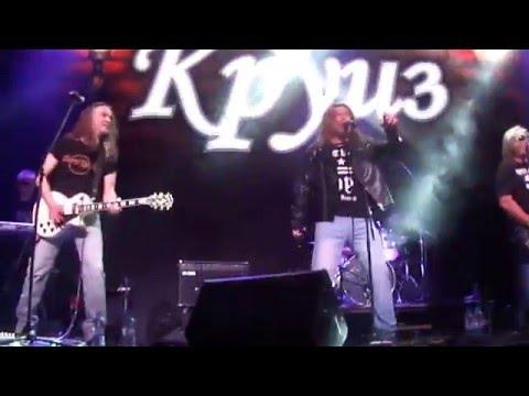 """Валерий Анохин в составе группы """"Экс-Круиз"""" """"Не позволяй душе лениться"""" 20.12.2015"""