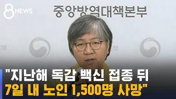 """""""지난해 독감 백신 접종 뒤 7일 내 노인 1,500명 사망"""" / SBS"""
