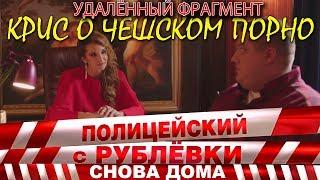 Полицейский с Рублёвки 3. Серия 2. Фрагмент № 6.