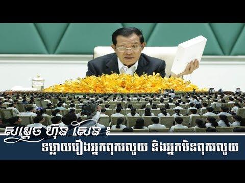 អ្នកពុករលួយ និង អ្នកមិនពុករលួយ _ Samdech Hun Sen talked about his leadership