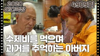 [부모님의 시간을 걷다] (2/5) [인간극장] 20201013