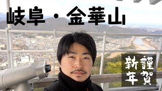 岐阜城のある金華山を登る!【ただの年末年始休みVLOG】