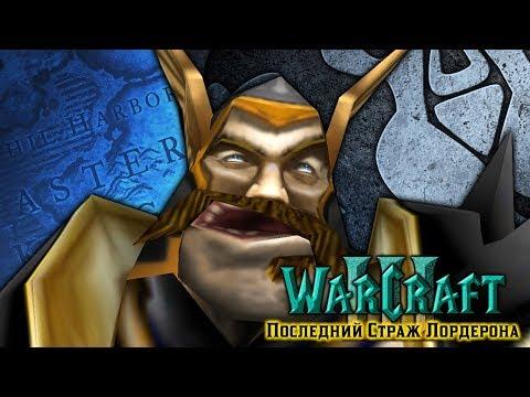 #7 ВЕЛЕЧАЙШИЙ ПАРЕНЬ ЭТОЙ КАМПАНИИ / Чёрный барон / Warcraft 3 Последний Страж Лордерона прохождение