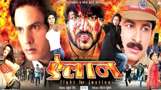 Elaan | Manoj Tiwari, Rahul Roy, Lovy Rohatgi | Full Bhojpuri Movie | HD