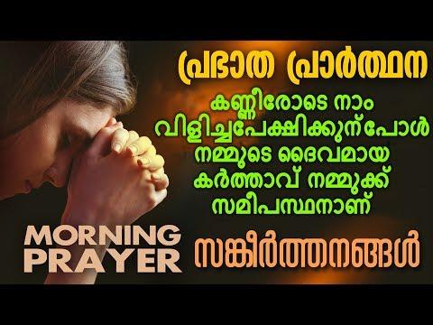 Morning Prayer | Prabhatha Geethangal | Malayalam Christian Devotional Song 2018